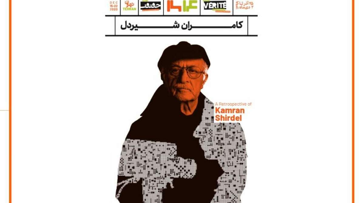 برنامههای روز ششم جشنواره «سینماحقیقت»/ روزی به نام کامران شیردل