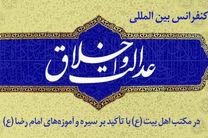 کنفرانس عدالت و اخلاق در مکتب اهل بیت(ع) در مشهد برگزار می شود