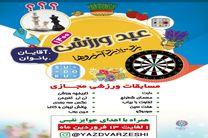 برگزاری ۱۰ مسابقه ورزشی نوروزی مجازی در یزد