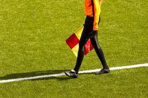 داوران هفته سوم لیگ برتر بیستم فوتبال ایران مشخص شدند