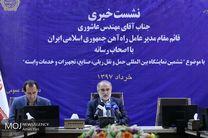 نشست خبری حسین عاشوری، قائم مقام راه آهن جمهوری اسلامی ایران