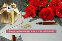 بانک صادرات ایران به بیش از ٢٨ هزار نفر وام قرضالحسنه ازدواج پرداخت کرد