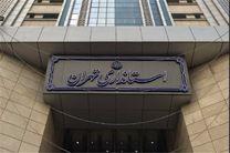 منبع اعلام تعطیلی مدارس، دانشگاهها و غیره صرفا استانداری تهران است!