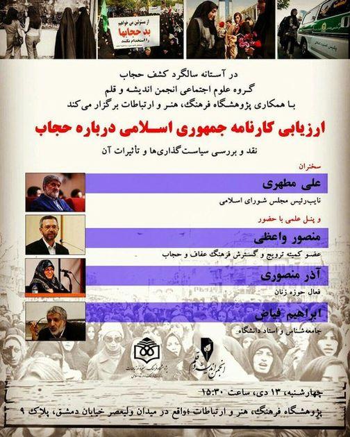 نشست بررسی کارنامه جمهوری اسلامی در مساله حجاب برگزار می شود