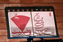 رونمایی از کتاب هفتمین دوسالانه ملی مجسمهسازی تهران