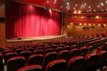 فراخوان واگذاری مدیریت سالن مجتمعهای فرهنگیهنری گیلان