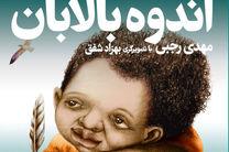 کتاب اندوه بالابان راهی بازار نشر شد