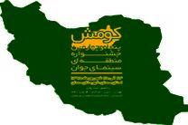 آییننامه جشنواره کومش سمنان منتشر شد