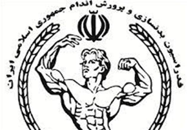 انتخابات ریاست فدراسیون بدنسازی 14 بهمن برگزار می شود