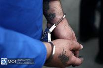 یکی از اراذل و اوباش بزرگ شرق تهران دستگیر شد