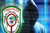 هشدار پلیس فتا نسبت به کلاهبرداری های انتخاباتی در فضای مجازی