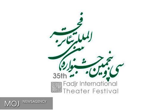 مدیر بخش «اجراهای محیطی» جشنواره تئاتر فجر منصوب شد