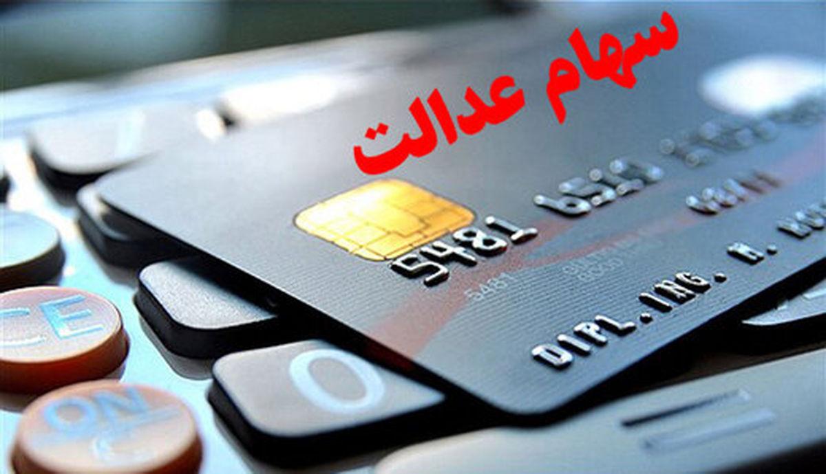 درخواست کارت اعتباری سهام عدالت را در «نشان بانک» ثبت کنید