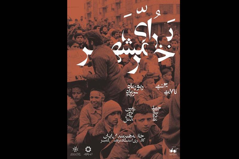 آغاز به کار نمایشگاه «برای خرمشهر» در خانه هنرمندان ایران