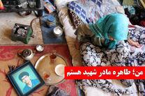 فیلم / زندگی اسفبار یک مادر شهید در تهران