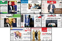 روزنامهها تحت تاثیر «اسکار» فرهادی