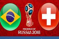 ترکیب برزیل و سوئیس مشخص شد