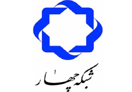 «به سوی دمشق» زنده یاد سمندریان در شبکه چهار