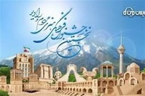 آیین اختتامیه جشنواره ایران من برگزار می شود