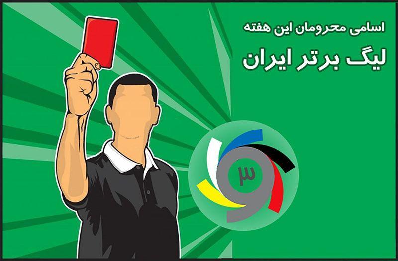 اعلام اسامی محرومان سیزدهمین هفته مسابقات لیگ برتر