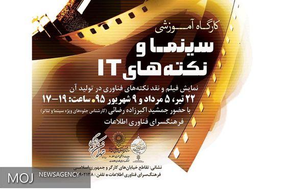 کارگاه «سینما و نکتههای IT» برگزار میشود