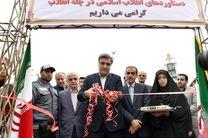 مراسم گشایش نمایشگاه دستاوردهای انقلاب اسلامی در پیاده راه فرهنگی رشت