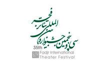 همایش پژوهشی جشنواره تئاتر فجر فراخوان داد