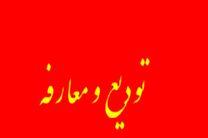 فرماندار جدید ثلاثباباجانی انتخاب شد