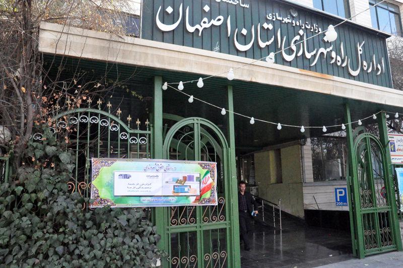 کسب رتبه برترحراست اداره کل راه وشهرسازی استان اصفهان