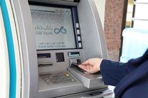 خدمات متنوع و متفاوت در خودپردازهای بانک دی