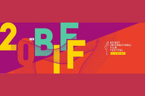 رقابت «دختری در میان اتاق» در جشنواره بیروت