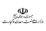 شهرداری تهران درب ساختمان وزارت صنعت را مسدود کرد