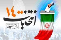 آمادگی ثبت احوال مازندران برای اعلام شماره ملی به رأی دهندگان