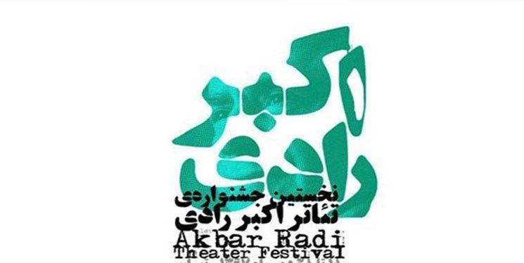 انتصاب جدید در جشنواره تئاتر اکبر رادی