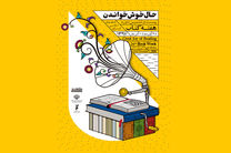 سایت هفته کتاب رونمایی میشود