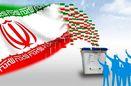 پیشبینی «موج» از 20 منتخب شورای شهر مشهد
