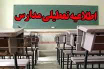 مدارس ابتدایی استان البرز فردا ۱۰ آذر تعطیل است