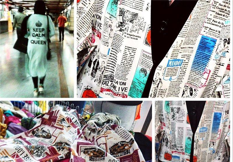 صدور اخطار پلمب 1703 واحد فروش لباس در اصفهان/ جمع آوری لباس های غیر متعارف از بازار اصفهان