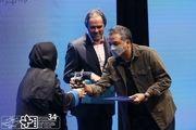 سی و چهارمین جشنواره فیلمهای کودکان و نوجوانان به پایان رسید
