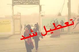 مدارس نوبت عصر مسجدسلیمان به علت گرد و غبار تعطیل شد