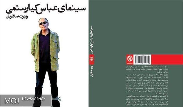 «سینمای عباس کیارستمی» در خانه کتاب نقد میشود