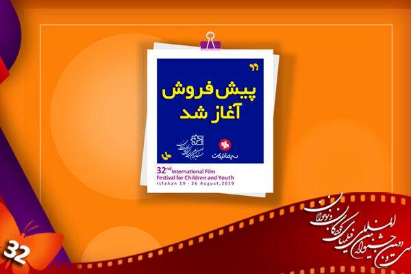 زمان بلیت فروشی جشنواره فیلم کودک مشخص شد