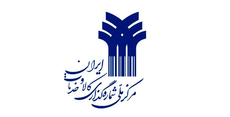 مرکز ملی شماره گذاری کالا و خدمات ایران نمایندگی گیلان افتتاح شد