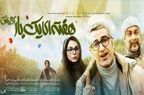 پژمان جمشیدی با یک فیلم جدید به سینما آمد
