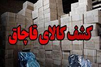 کشف ۳۰۰ جاروی شارژی قاچاق در جنوب تهران