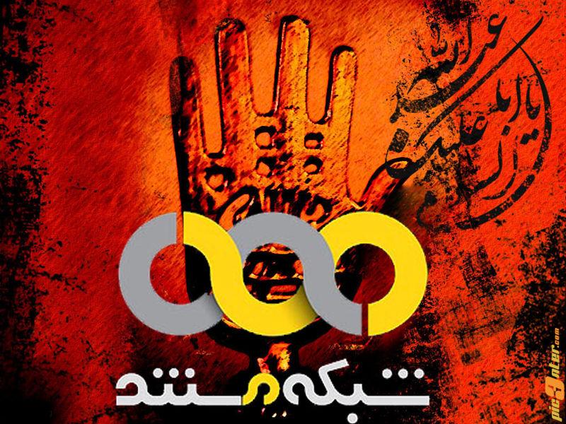 زمان پخش ویژه برنامههای شبکه مستند برای تاسوعا و عاشورا