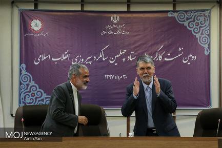 دومین نشست کار گروه های ستاد چهلمین سالگرد پیروزی انقلاب اسلامی