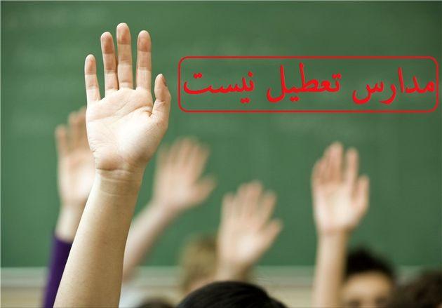 تمامی مدارس مازندران در هر 2 نوبت صبح و بعد از ظهر تا روز 28 اسفند باز و فعال است