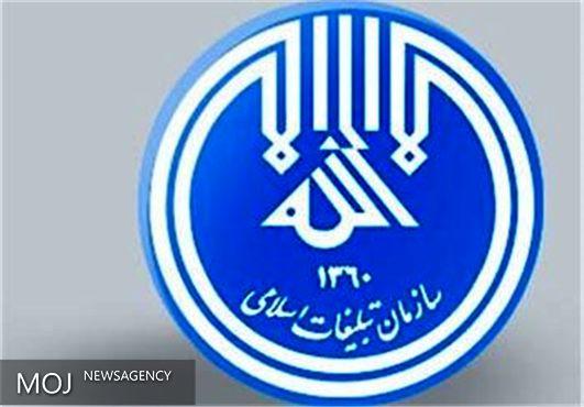 مدیرکل جدید تبلیغات اسلامی استان منصوب شد