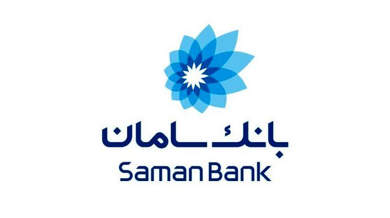 اوراق گواهی سپرده 20 درصدی در بانک سامان عرضه میشود